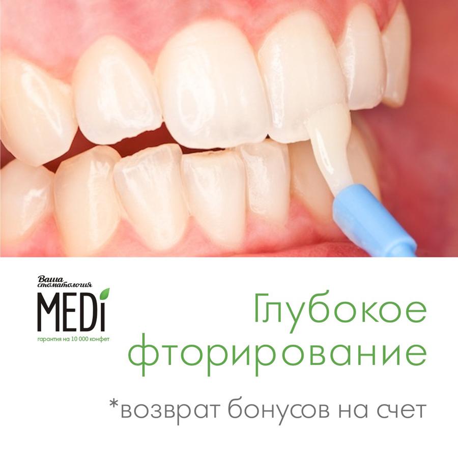 Что хорошего во фторировании зубов